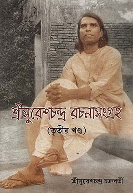 Collection of Essays- Vol-3  (Bengali)