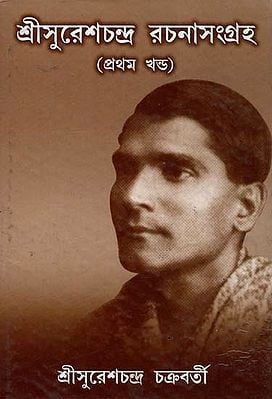 Collection of Essays Vol-1 (Bengali)