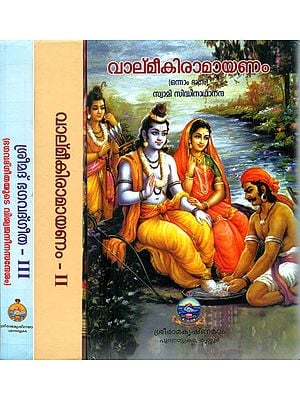 Srimad Valmiki Ramayanam and Srimad Bhagavad Gita - Malayalam (Set of 3 Volumes)