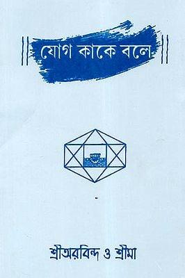 Yoga Kake Bole (Bengali)