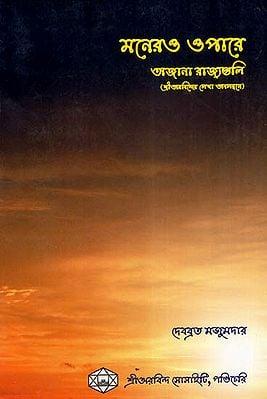 Monero Opare (Bengali)