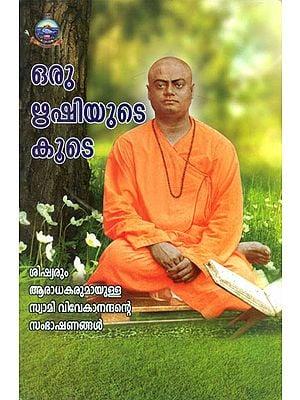 Oru Rishiyute Koote - Talks with Swami Vivekananda (Malayalam)