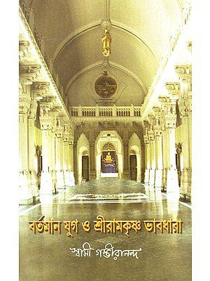 Bartaman Yog O Sri Ramakrishna Bhavdhara (Bengali)