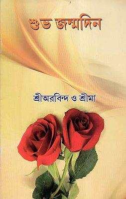 Shubh Janamdin (Bengali)