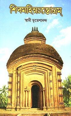 Shivamahimnah Strotram (Bengali)