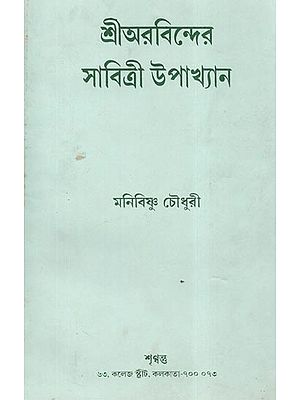 Shri Arvinder Savitri Upakhyan  (An Old and Rare Book in Bengali)