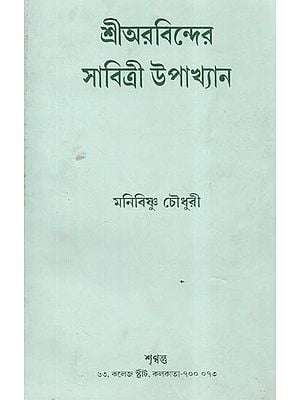 Shri Arvinder Savitri Upakhyan  (An Old and Rare Book in Bengali)
