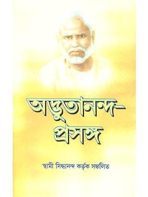 Adbhutananda Prasanga (Bengali)