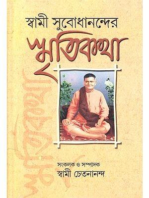 Swami Subodhanander Smritikatha (Bengali)