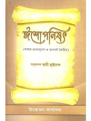 Ishopanisad (Bengali)