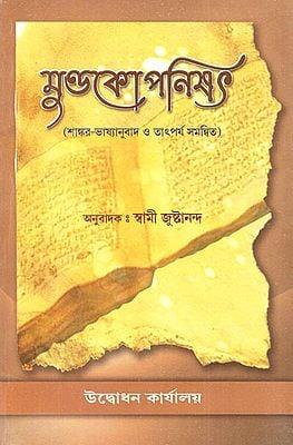 Mundakopanisad (Bengali)
