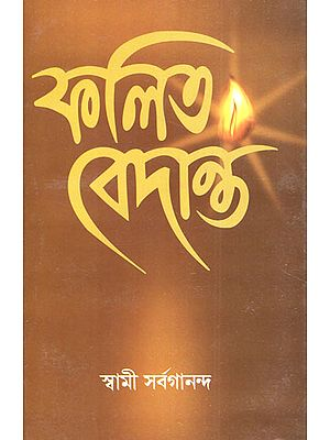 Phalita Vedanta (Bengali)