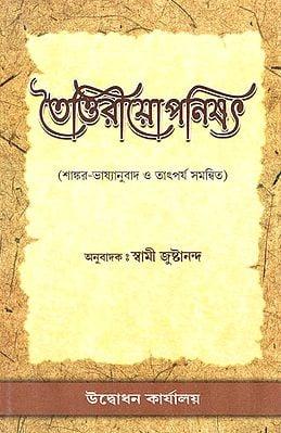 Taittiriya Upanishad (Bengali)