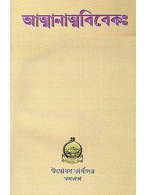 Atmanatma-Vivekah (Bengali)