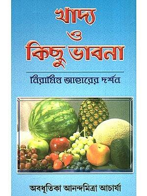 Khadya O Kichu Bhavana: Niramesh Aaharer Darshan (Bengali)