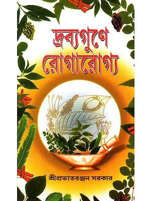 Dravyagune Rogarogya (Bengali)