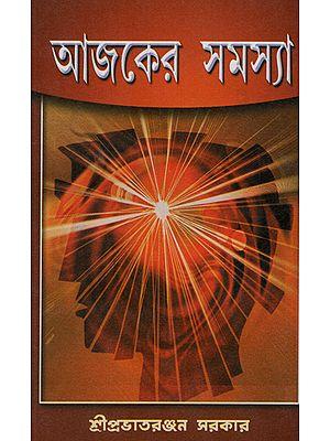 Aajker Samashya (Bengali)