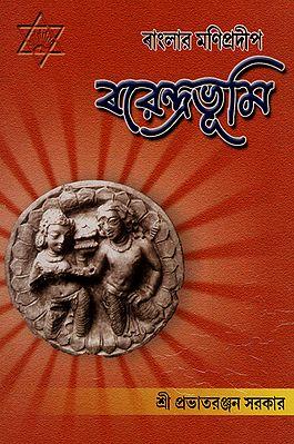 Banglar Monipradeep Barendra Bhumi (Bengali)