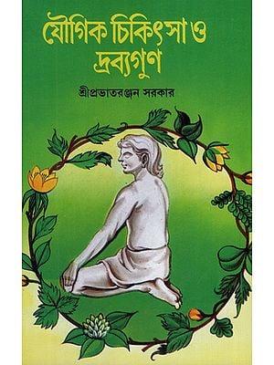 Yougik Chikitsha O Dravyagun (Bengali)