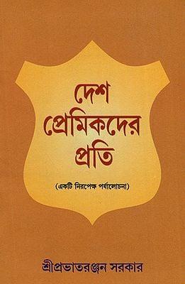 Desh Premikder Prati: Ekti Nirpekha Prajalochan (Bengali)