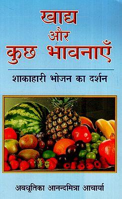 खाद्य और कुछ भावनाएँ : शाकाहारी भोजन का दर्शन - Food and Some Emotions: The Philosophy of Vegetarian Food