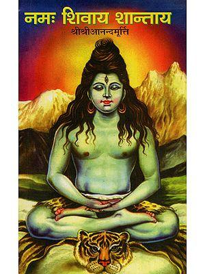 नमः शिवाय शान्ताय - Namah Shivaya Shantay