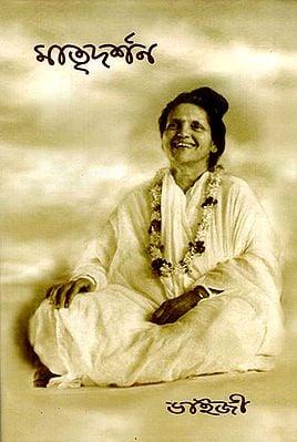 Matra Darshan (Bengali)