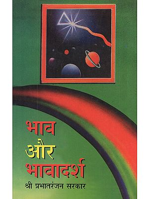 भाव और भावादर्श - Expressions and Discourse
