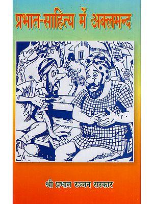 प्रभात-साहित्य में अक्लमन्द - Wisdom in Prabhat Literature