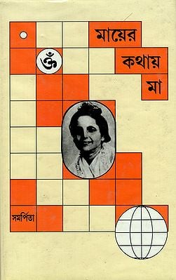 Mayer Kothaye Ma in Bengali (An Old Book)
