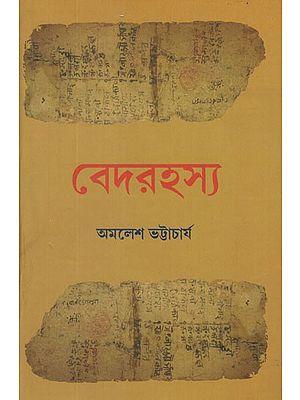 Veda Rahasya (Bengali)
