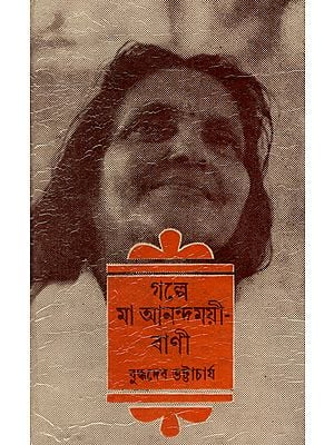Galpe Ma Anandamayi Vaani in Bengali (An Old and Rare Book)