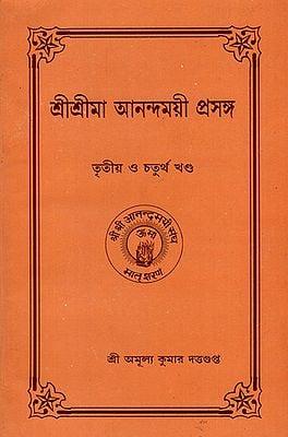Sri Sri Ma Anandamayi Prasanga (Bengali)