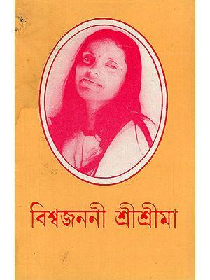 Bisba Janani Sri Sri Ma in Bengali (An Old and Rare Book)