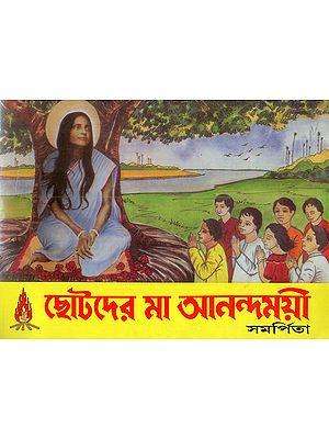 Ma Anandamayi- For the Children (Bengali)