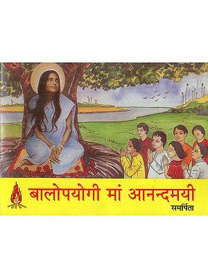 बालोपयोगी मां आनन्दमयी - Ma Anandamayi For the Children