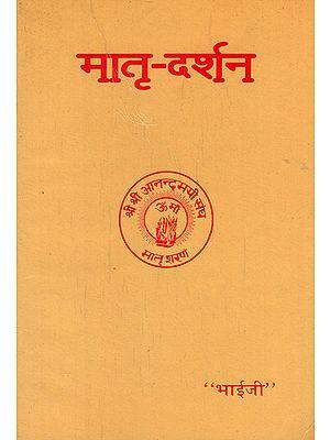 मातृ दर्शन - Matri Darshan