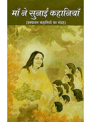 माँ ने सुनाईं कहानियाँ - Mother Told Stories (Collection of 51 Stories)