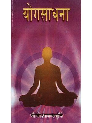 योगसाधना - Yogsadhana