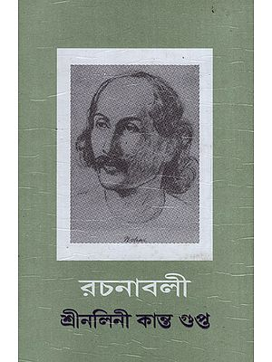 Rachanavali (Volume 3 in Bengali)-  An Old and Rare Book