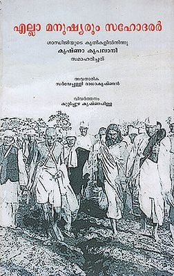 Ella Mansuhyarum Sahodarar (Malayalam)