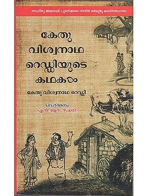 Kethu Viswanatha Reddyute Kathakal (Malayalam)