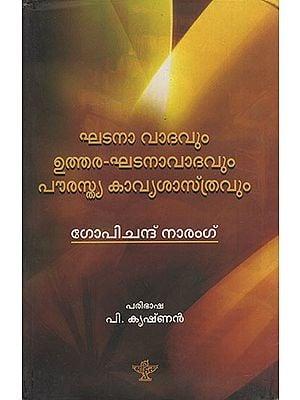 Ghatana Vadavum Utthaara Ghatana Vadavum Pourasthya Kavya Shastravum (Malayalam)