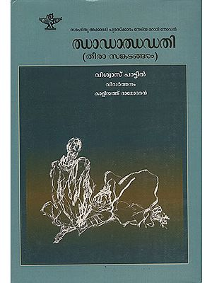 Jhadajhadati (Malayalam)