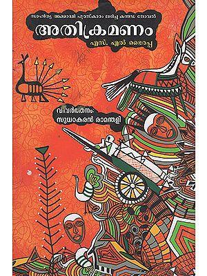 Athikramanam (Malayalam)