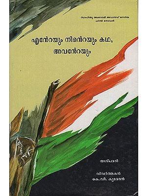Enteyum Nindeyum Katha, Avanteyum (Malayalam)