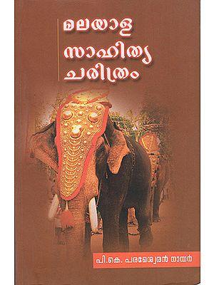 Malayala Sahitya Charitram (Malayalam)