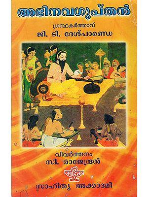 Abhinavguptan (Malayalam)