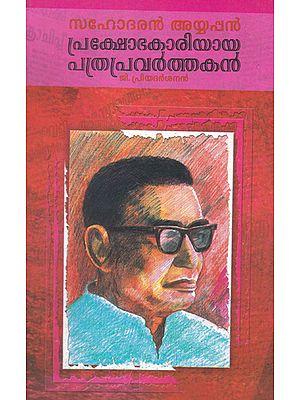 Sahodaran Ayyappan Prakshobhakariyaya Pathrapravarthakan (Malayalam)
