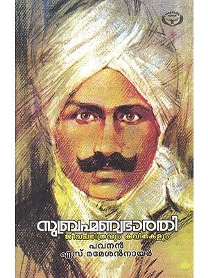 Subrahmanyabharathy Jeevithavum Kavithakalum (Malayalam)